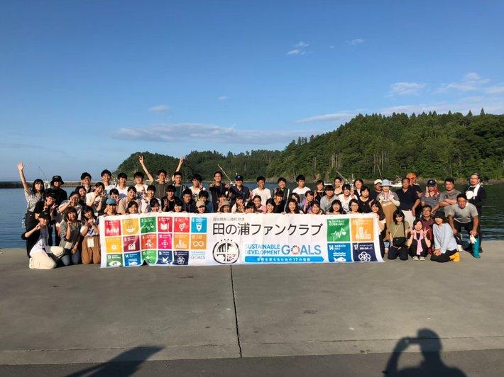 田の浦ファンクラブ集合写真