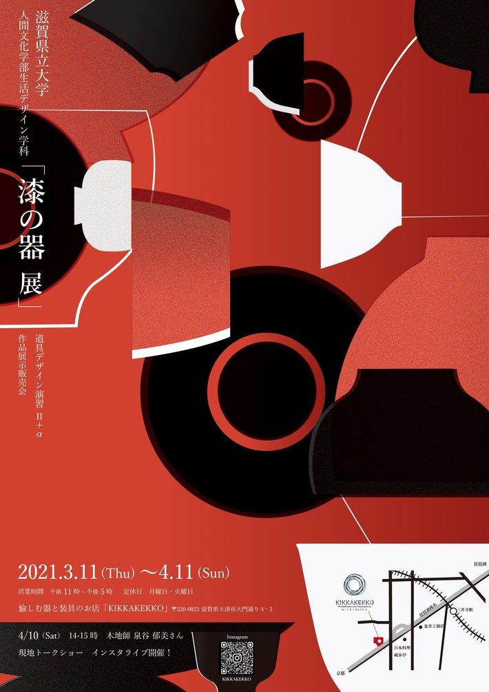 生活デザイン学科学生による「漆の器」作品展示販売会を開催します(3月11日~4月11日)