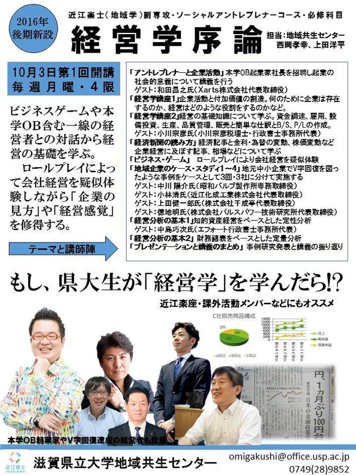 滋賀県立大学では初めての経営関連講座『経営学序論』